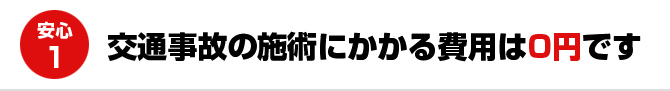 交通事故の施術にかかる費用は0円です